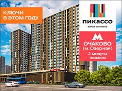 ЖК «Пикассо» Жилой комплекс комфорт-класса в ЗАО.